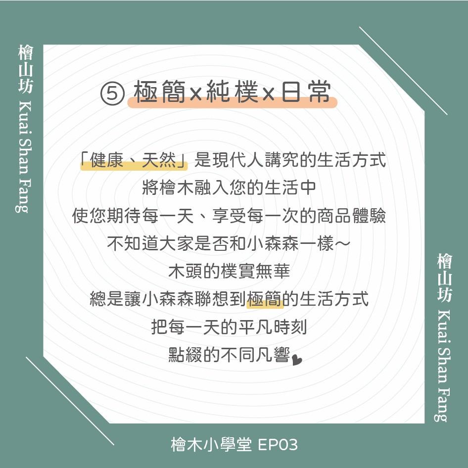 "Rich results on Google's SERP when searching for ""極簡日常健康天然生活檜木精油"""