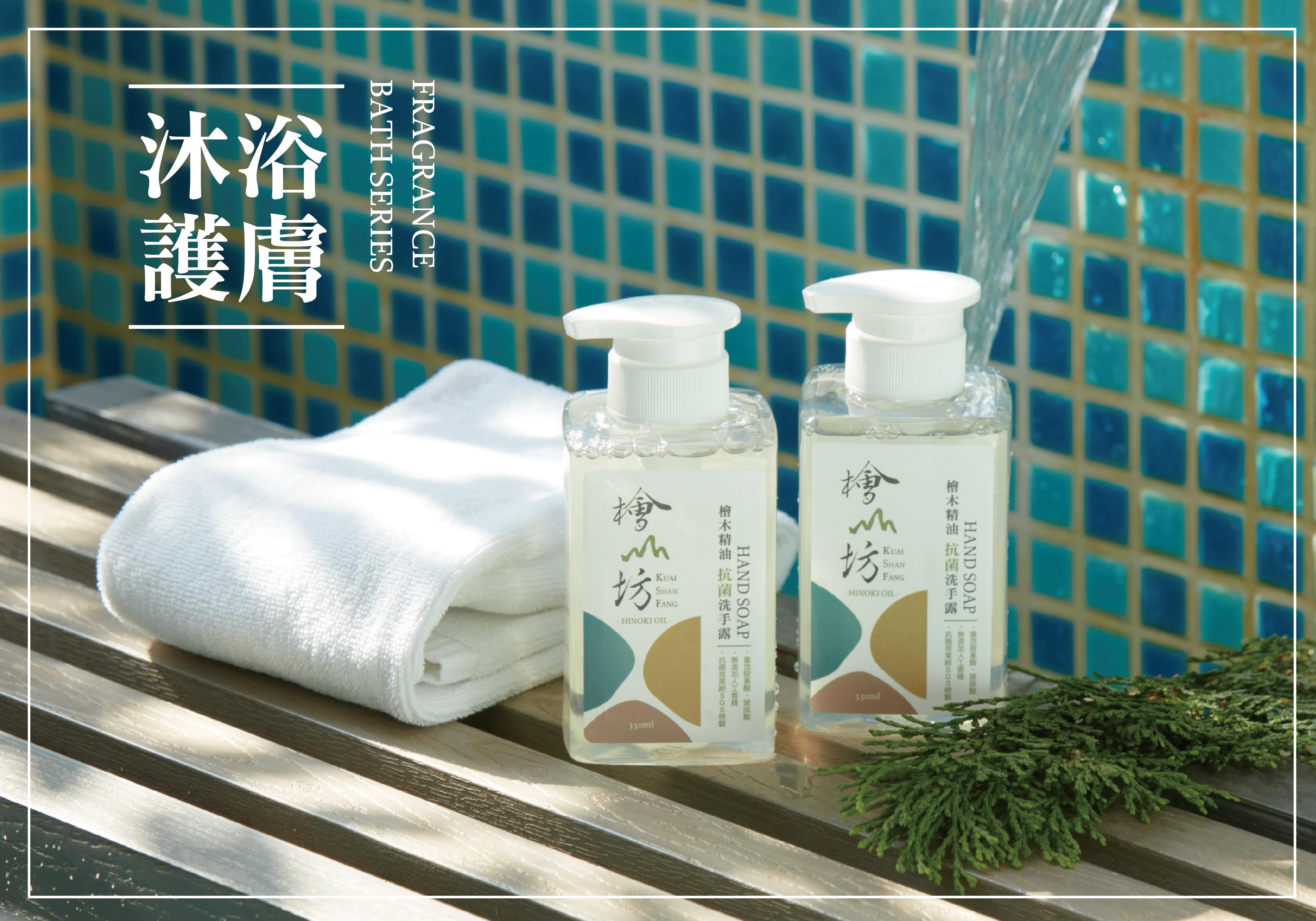 沐浴護膚 | Fragrance Bath