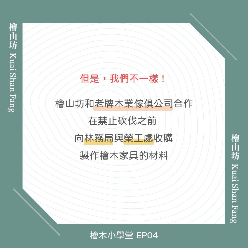"Rich results on Google's SERP when searching for ""漂流木山老鼠環保檜木精油"""
