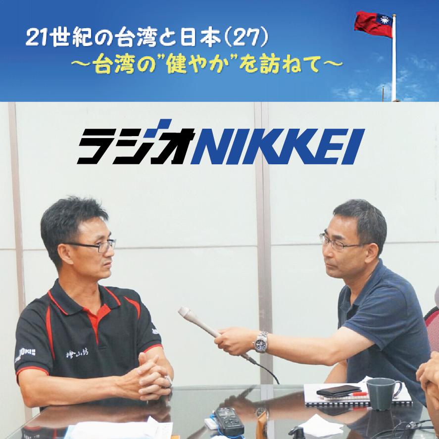 檜山坊登上日本人氣新聞     ラジオNIKKEI