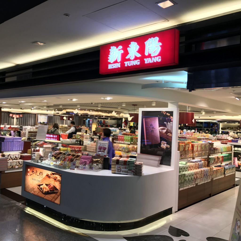 新東陽 桃園中正機場 (出境3F)