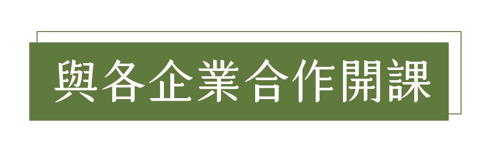 檜山坊香氛學院