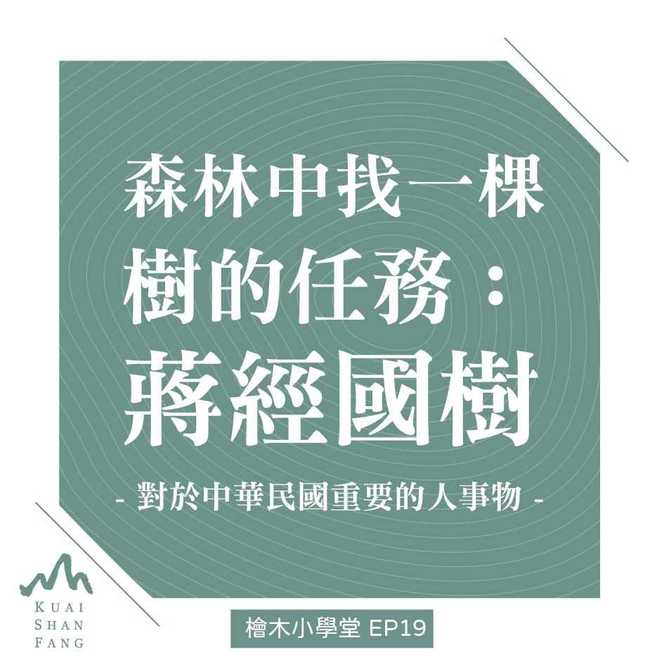 檜木小學堂1010-01