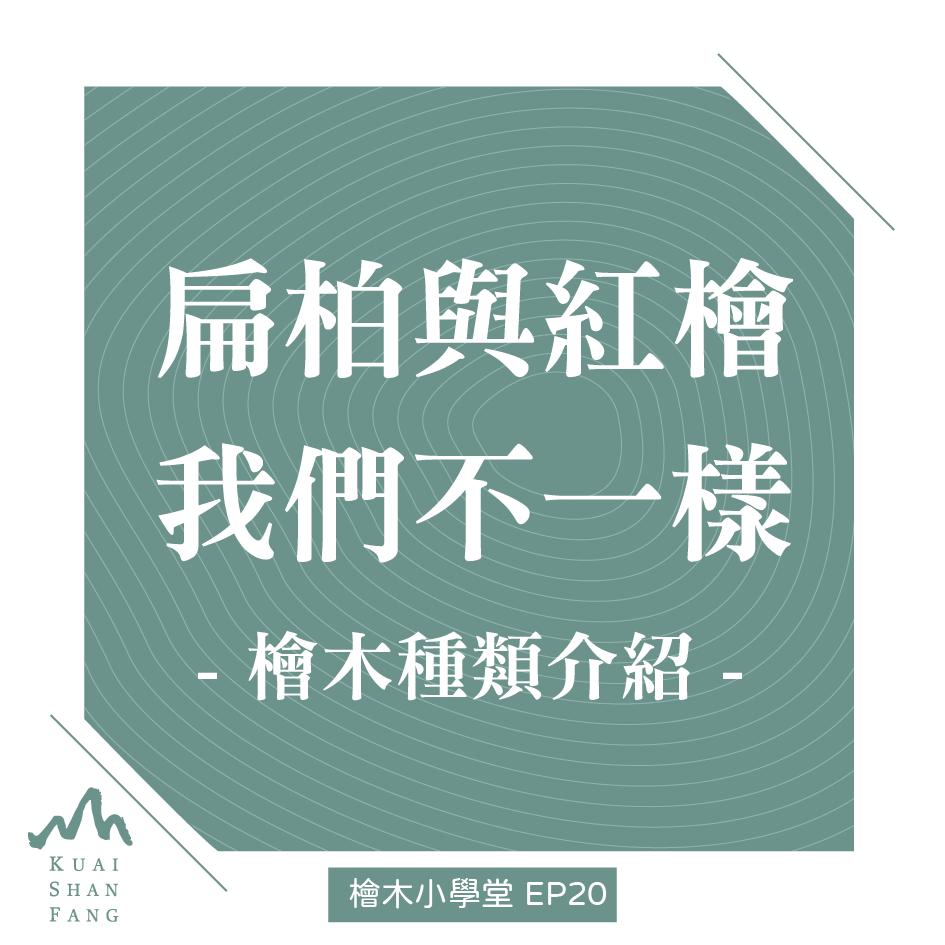 檜木小學堂1016-01