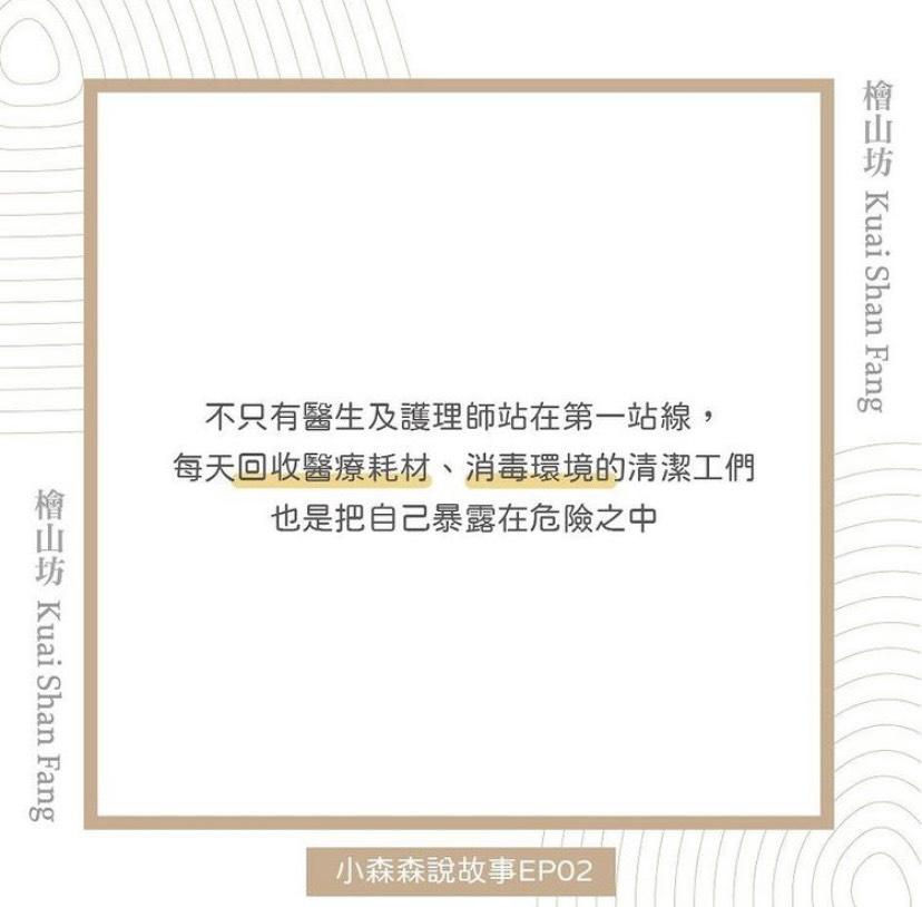 檜山坊防疫專區_醫護人員專案6