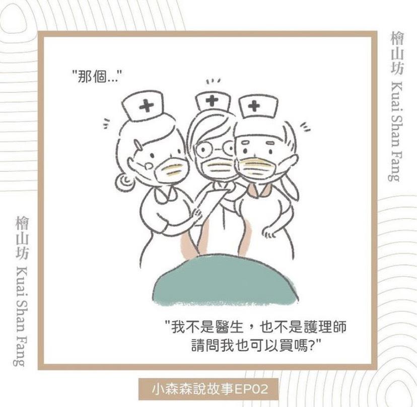 檜山坊防疫專區_醫護人員專案3