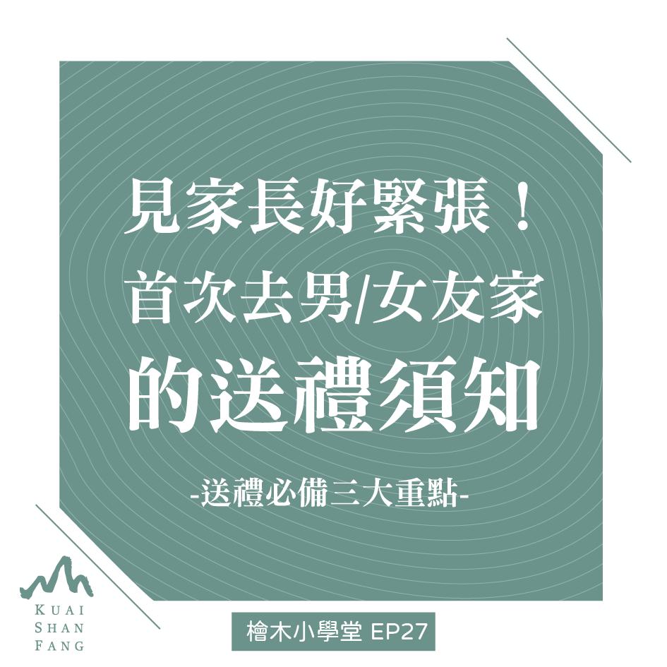 檜木小學堂0130-01
