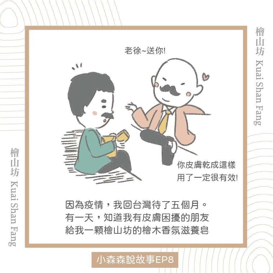 |小森森說故事 EP8|台商徐總的分享:我的行李箱,滿滿檜木香!