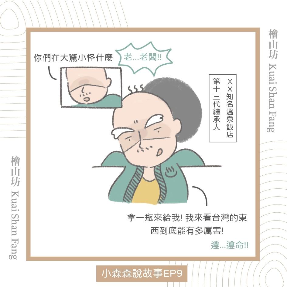  小森森說故事 EP9 旅行組的由來:連日本人都愛的檜木香