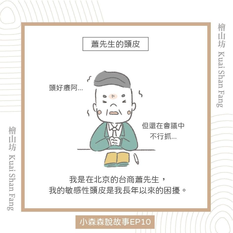 |小森森說故事 EP10|拯救蕭先生的頭皮危機1