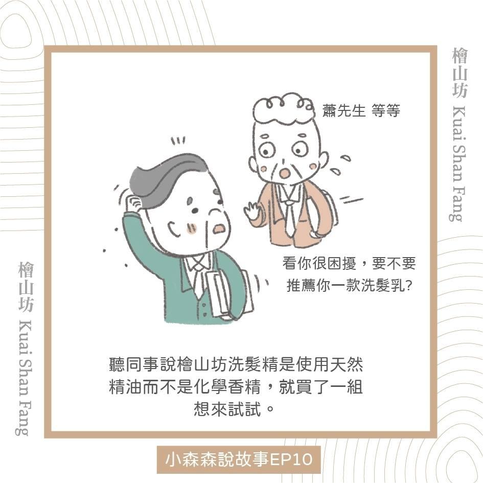 |小森森說故事 EP10|拯救蕭先生的頭皮危機