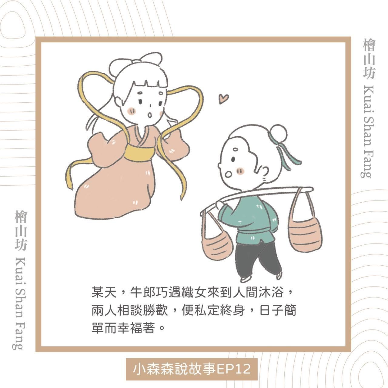 |小森森說故事 七夕特別篇|牛郎給織女的禮物