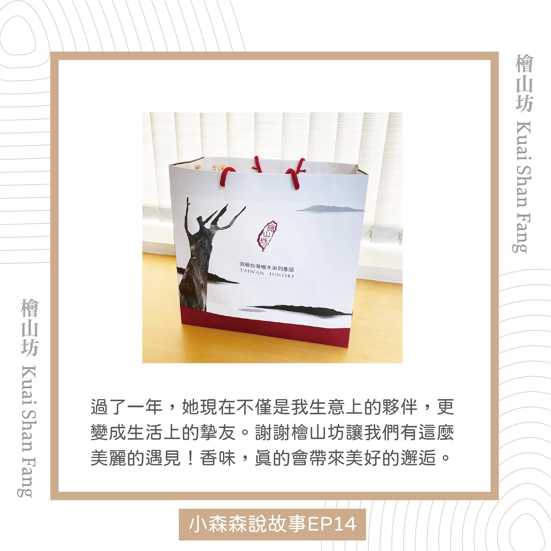 |小森森說故事 EP14|中秋節送檜山坊禮盒而談成的生意