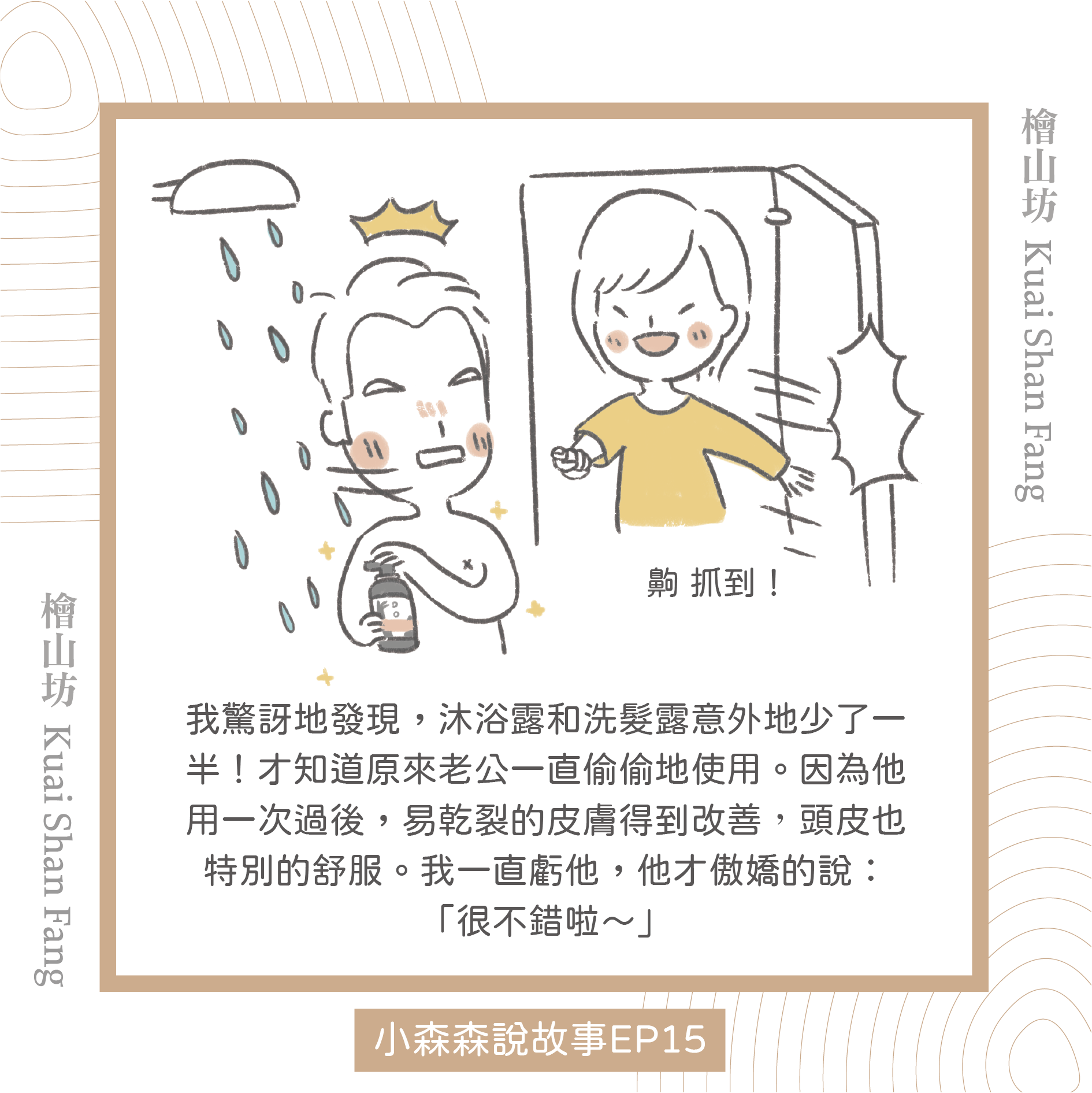 |小森森說故事 EP15|櫃姐陳小姐的分享:你們的沐浴乳偷走了我丈夫的心