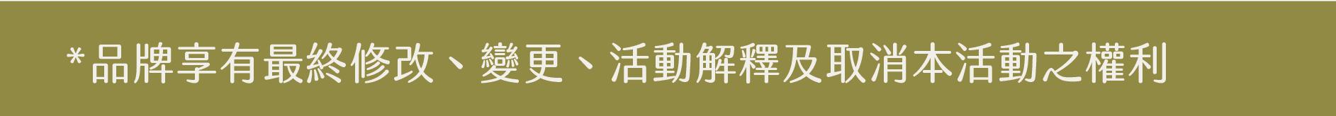 檜山坊 誠品信義店開幕慶【 三重優惠懶人包】