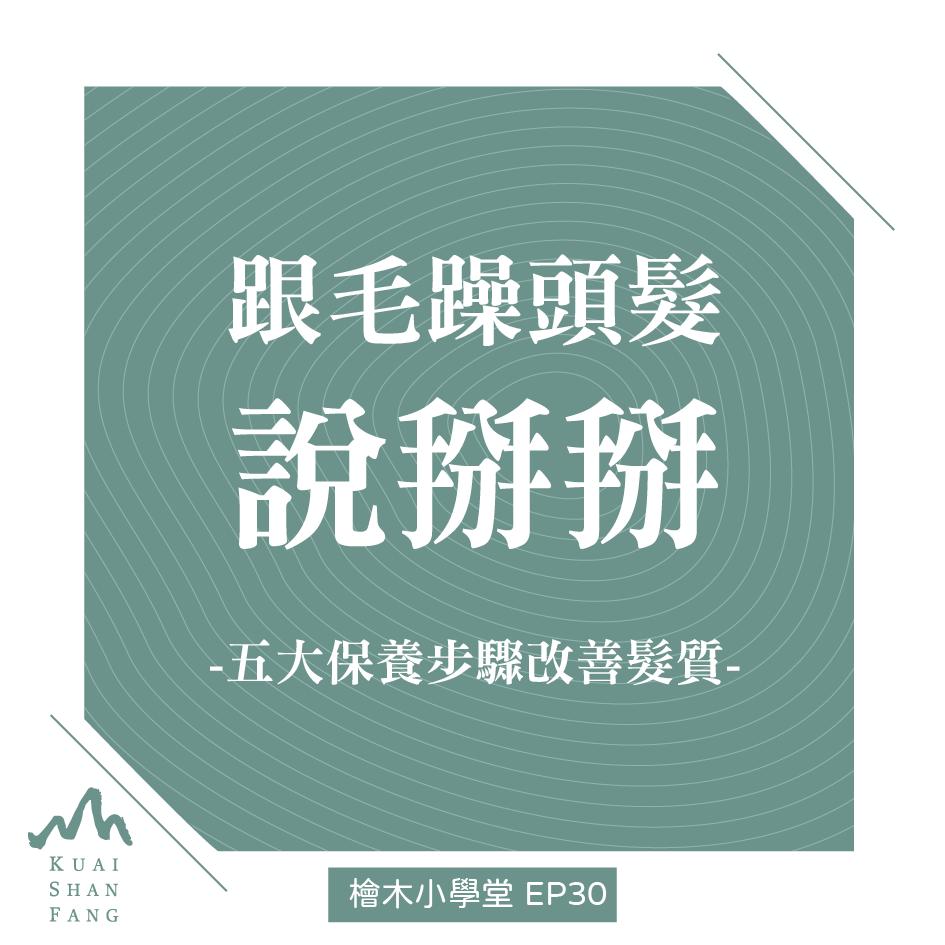 檜木小學堂20210401-01