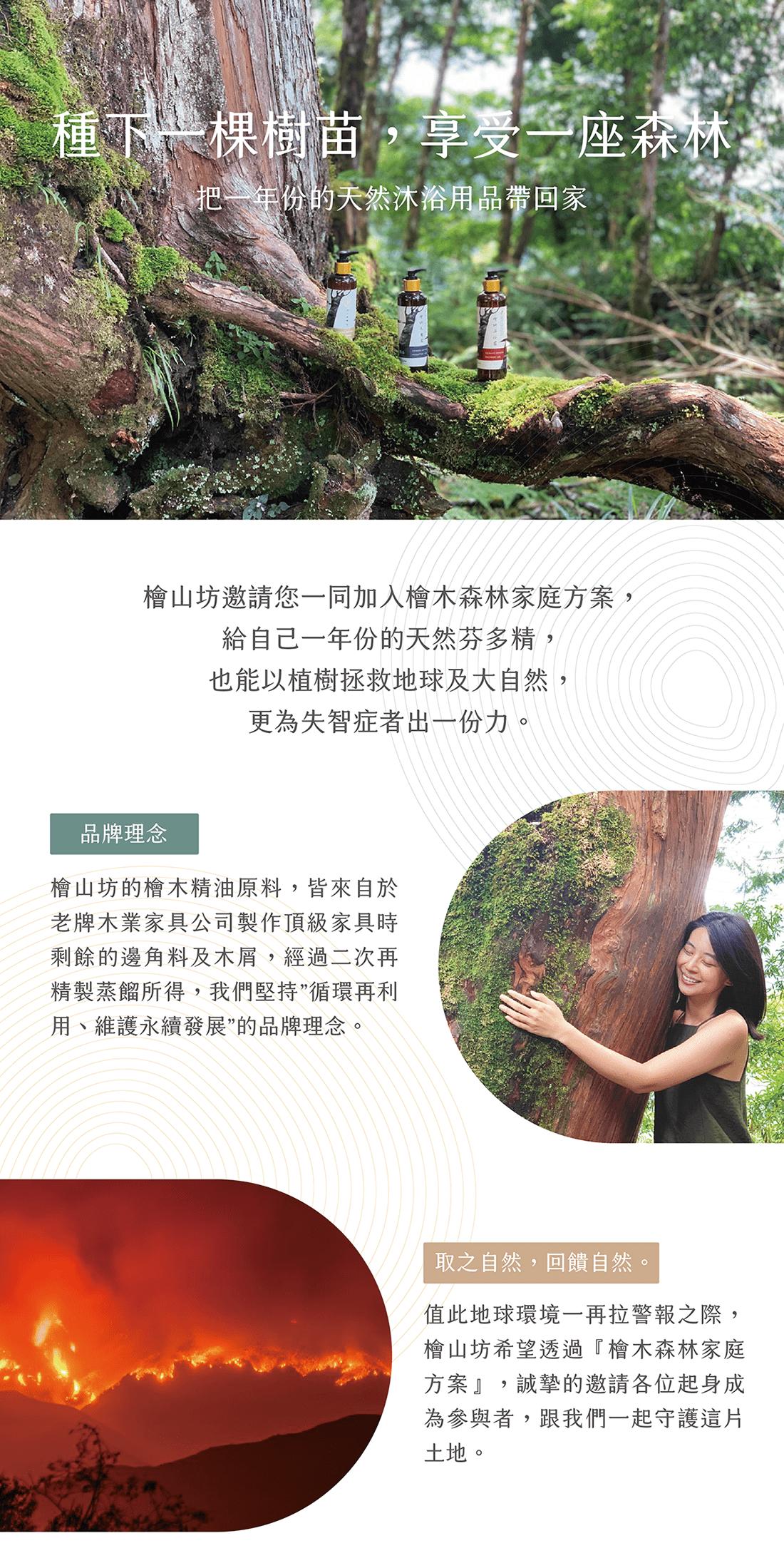 檜山坊 檜木家庭森林方案