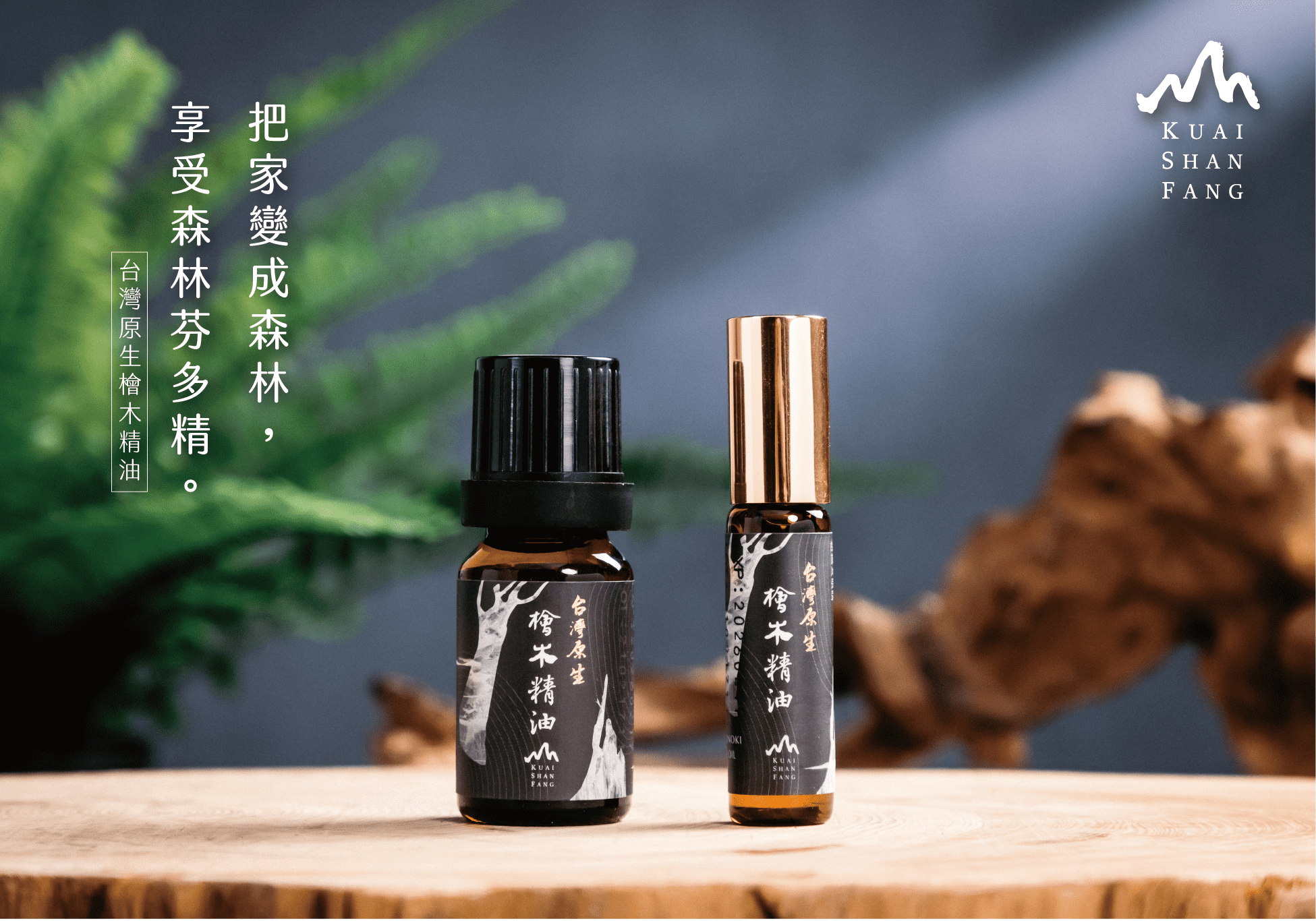 台灣原生 | Native Oil