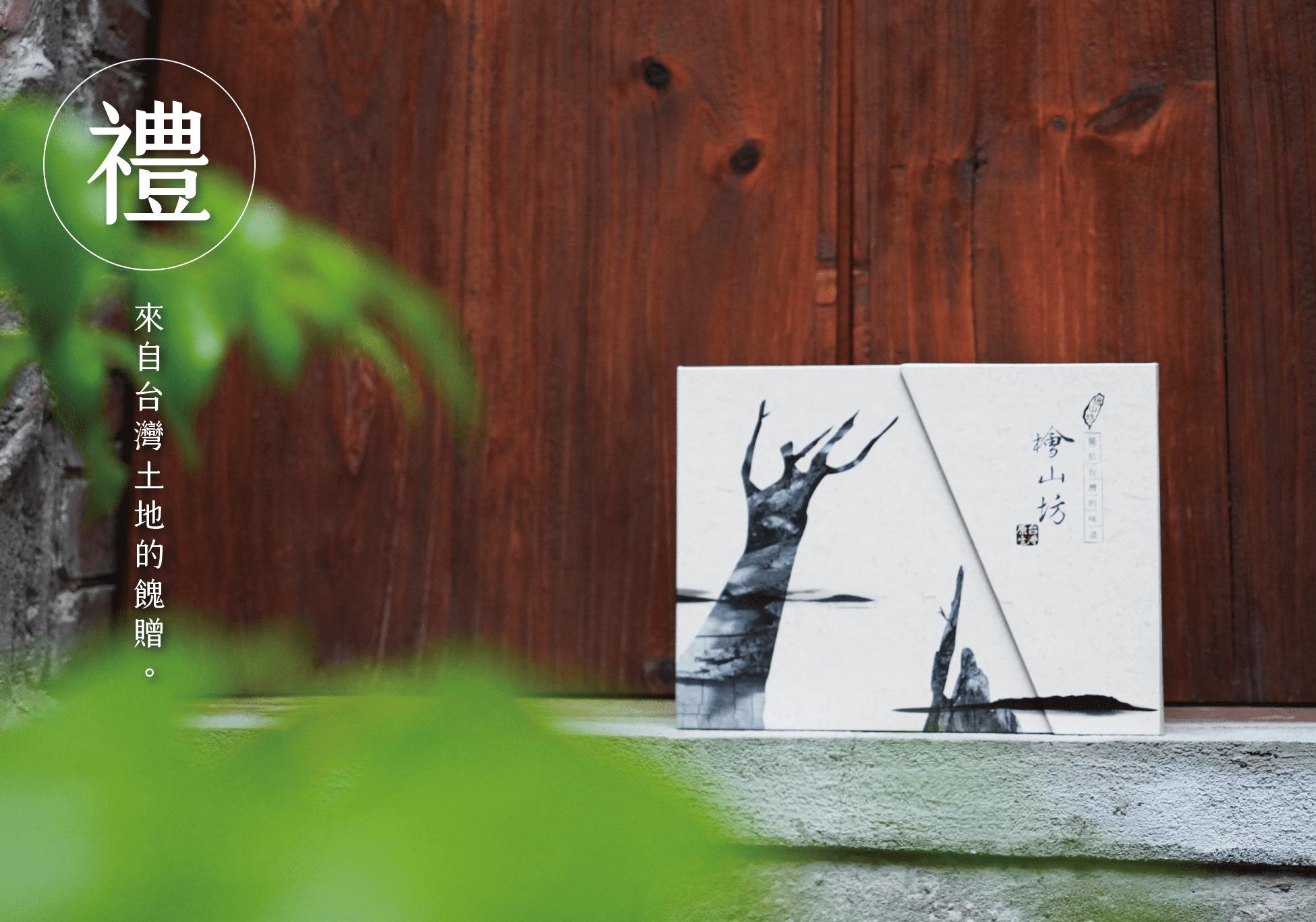 檜木精緻禮盒