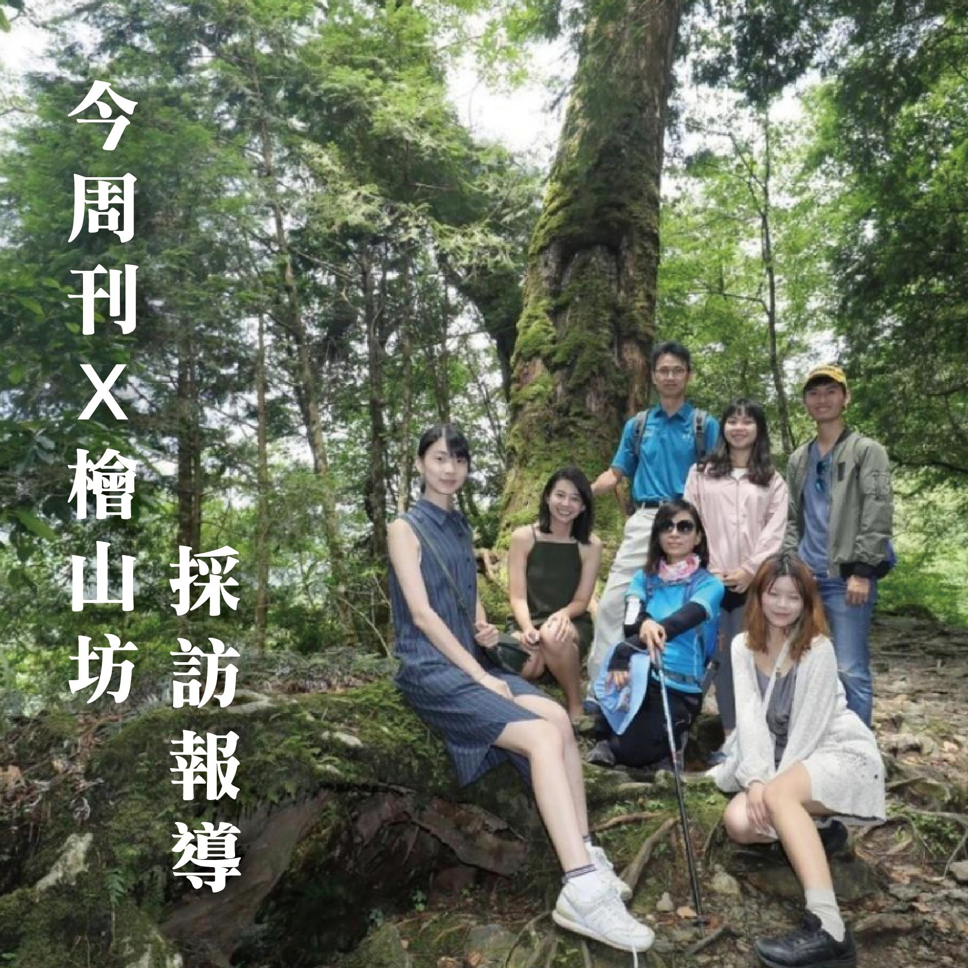 檜山坊X今周刊 採訪報導