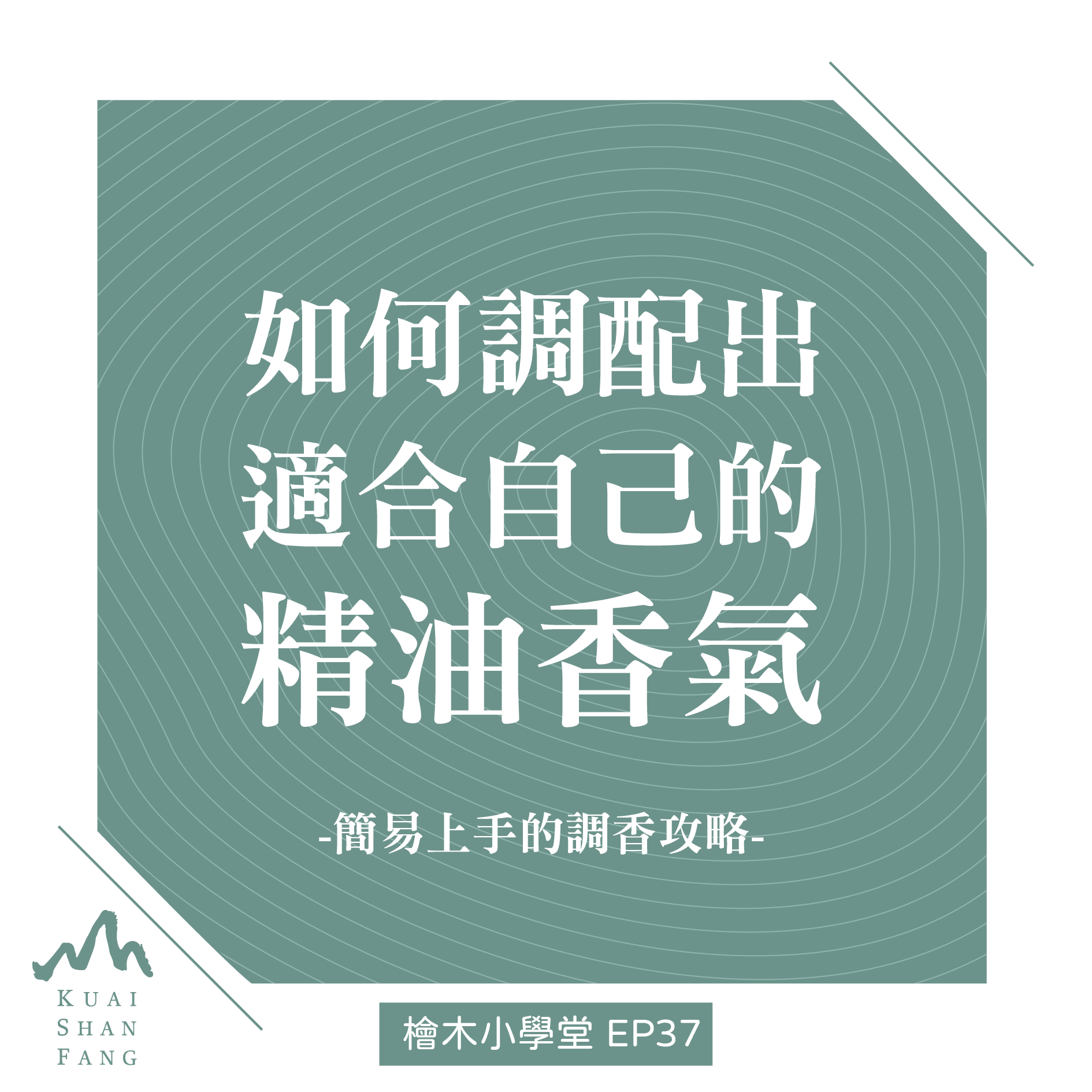 檜木小學堂-調香教學如何調配出適合自己的精油香氣-04-04-01