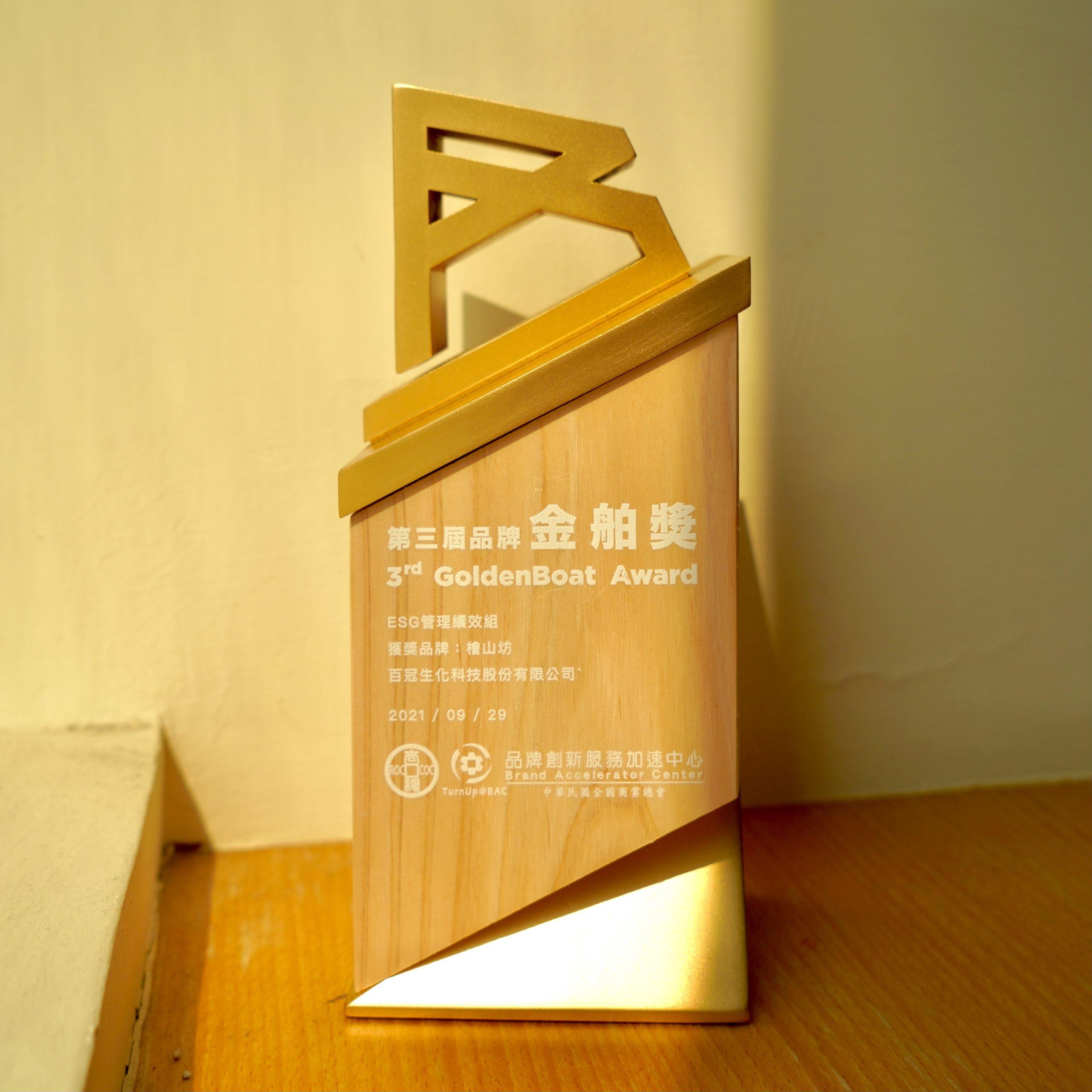 2021第三屆金舶獎品牌頒獎典禮 創辦人活動紀錄